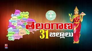 T-SAT || Wanaparthy Jilla  District Information  || Telangana 31 Districts