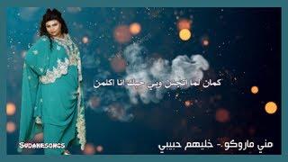 جديد مني ماروكو خليهم حبيبي اغاني سودانية new2020