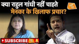 क्या राहुल गांधी नहीं चाहते मेनका के खिलाफ प्रचार? | UP Tak