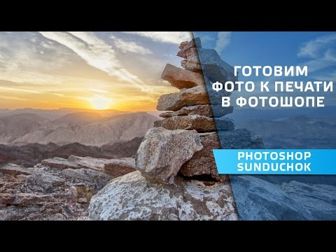 Prepare photos to print | How to increase the resolution of photos without loss of quality