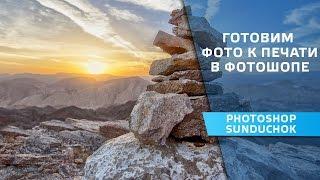Готовим фото к печати в фотошопе   Как увеличить разрешение фото без потери качества