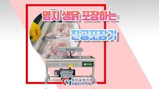 염지닭포장 포장되는 진공포장기 업소용진공포장기 CM-7…