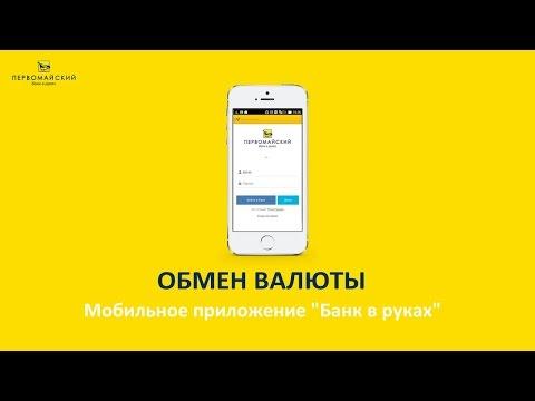"""Обмен валюты мобильное приложение """"Банк в руках"""" - Первомайский"""