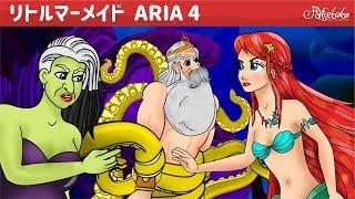 リトルマーメイド ・ 王を救う・ ぎ話 (The Little Mermaid ・ Save the King) エピソード 4 | ェル 新しいアニメ | 子供のためのおとぎ話