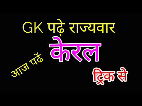Statewide gk Kerala  statistics gk Kerala  Kerala gk  states of India  Bharat ke rajya Indian state