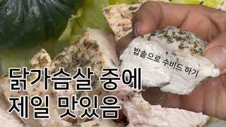 밥솥으로 만든 수비드 닭가슴살