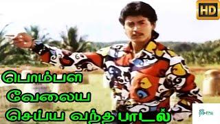 பொம்பள வேலைய செய்ய வந்த எங்க ராசாமகன || Pombala Velaiya || Thullal H D Song