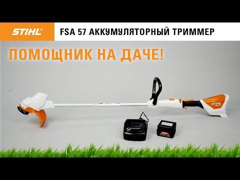 Триммер аккумуляторный STIHL FSA 57