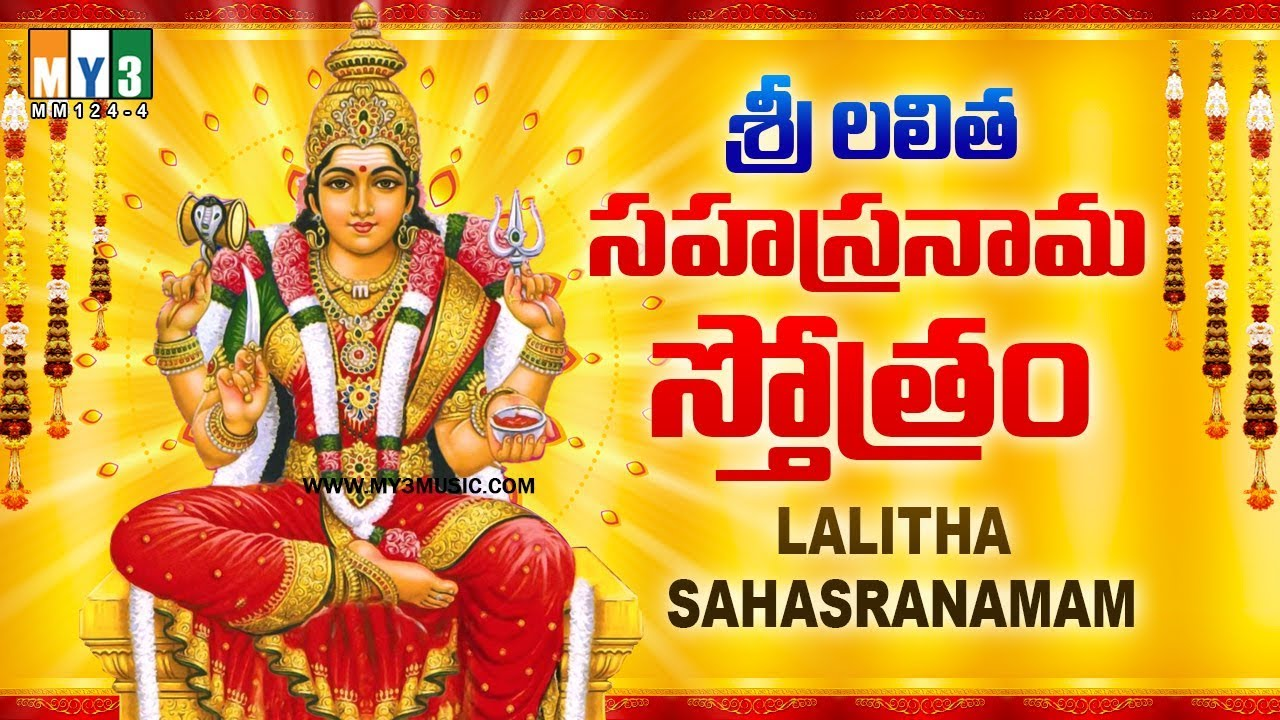 Lalitha sahasranamam telugu app ranking and store data | app annie.