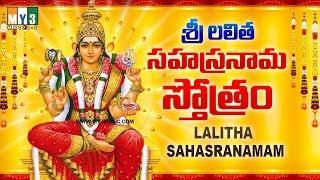Latest Lalitha Sahasranamalu - Lalitha Sahasranamam Full Ms Subbulakshmi in Telugu