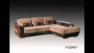 Видео каталог мягкой мебели.wmv(Каталог мягкой мебели в Британском стиле., 2012-06-25T09:05:53.000Z)