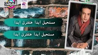 طارق الشيخ  - مستحيل ابدا
