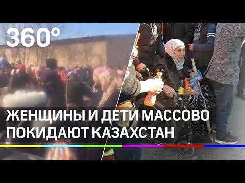 Женщины с детьми массово покидают Казахстанпосле беспорядков