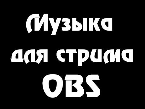 Как сделать музыку на стриме только для зрителей? Легко! OBS + AIMP