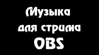 как сделать музыку на стриме только для зрителей? Легко! OBS  AIMP