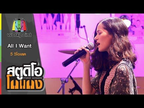 All I Want - วี วิโอเลต [Studio GoGang Version]