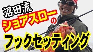 Link up with FISH vol.15 『沼田純一 ロックフィッシュ編』  話題のショアスロー、結果を出す為のジグセッティング!