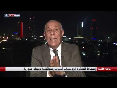 إسقاط الطائرة الروسية.. أسباب إسرائيلية ونيران سورية  - نشر قبل 9 ساعة