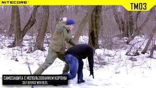 видео Фонарь Nitecore TM03 (2800 люмен)