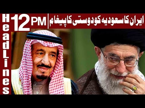 Iran Ready To Work With Saudia Arabia | Headlines 12 PM | 5 October 2018 | Express News