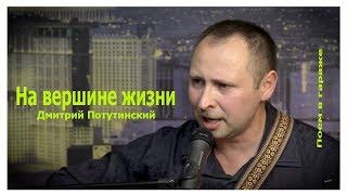 "Дмитрий Потутинский ""На вершине жизни"" thumbnail"