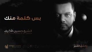 بس كلمة منك | الشيخ حسين الأكرف