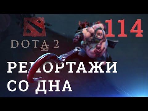 видео: dota 2 Репортажи со дна #114