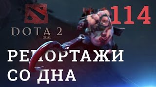DOTA 2 Репортажи со дна #114