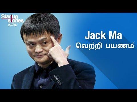 ஜாக் மா சரித்திரம் |  Jack Ma Success Story in Tamil | Alibaba Founder Biography | Startup Stories