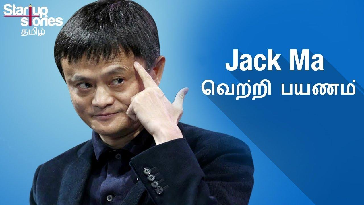 ஜாக் மா சரித்திரம் | Jack Ma Success Story in Tamil