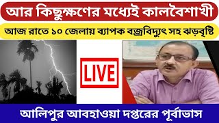 West Bengal whether report today live | whether report today | wether report live bengali |