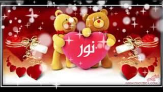 مقاطع عيد ميلاد باسم نور Mp3