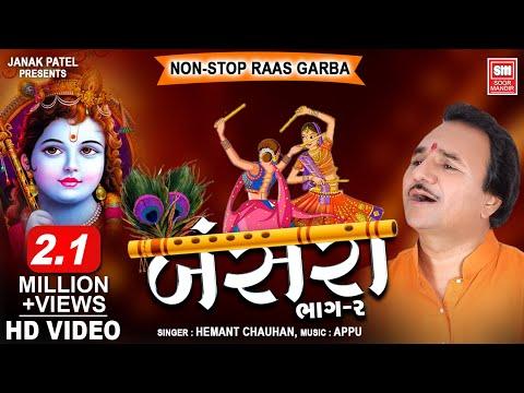 બંસરી :  Bansari (Nonstop Gujarati Raas Garba Part 2) : Hemant Chauhan Soormandir