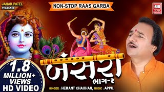 Video બંસરી :  Bansari (Nonstop Gujarati Raas Garba Part 2) : Hemant Chauhan Soormandir download MP3, 3GP, MP4, WEBM, AVI, FLV Juli 2018