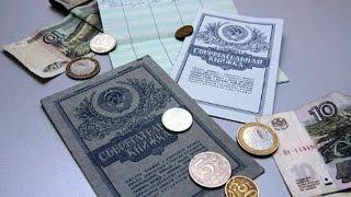 2017 ին մոտ 1,5 միլիարդ դրամ է հատկացվել խորհրդային  ավանդերի փոխհատուցման համար