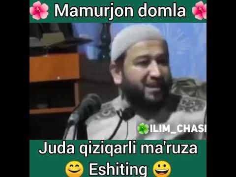 Juda Qiziqarli Maruza Eshing🌺 Mamurjon Domla 🌺