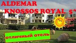 Отель ALDEMAR KNOSSOS ROYAL 5*, Крит, Греция. Самый подробный отзыв об отеле!(В этом видео я расскажу про прекрасный отель ALDEMAR KNOSSOS ROYAL. У отеля KNOSSOS ROYAL очень удачное расположение , так..., 2016-05-30T14:00:01.000Z)