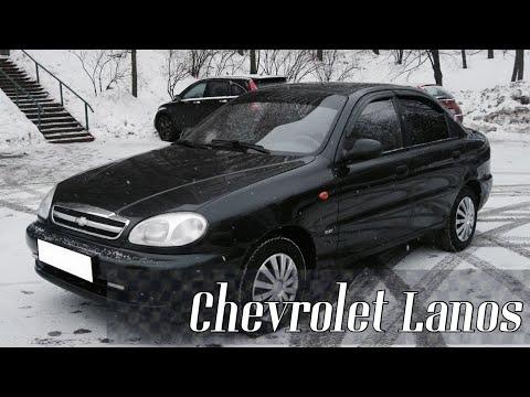 | Авто обзор на Шевроле Ланос Chevrolet Lanos за 100 К, иномарка или Ваз? |