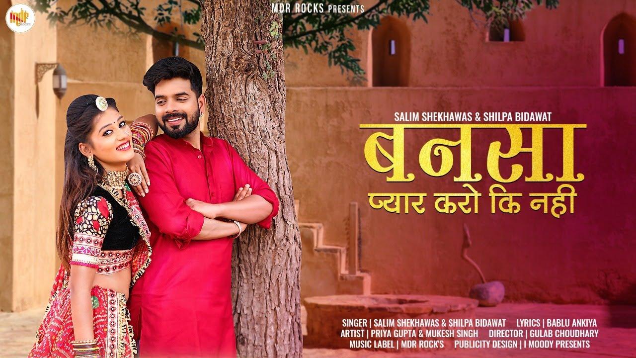 मारवाड़ी न्यू सॉन्ग 2021 | Bansa Pyar Karo Ki Nahi | Salim Shekhawas Shilpa Bidawat Rajasthani Song