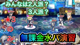 【マギレコ】★3以下水パでミララン演習/Aを目指す立ち回り【マギアレコード攻略】