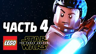 LEGO Star Wars: The Force Awakens Прохождение - Часть 4 - ВСТРЕЧА С РЭЙ!