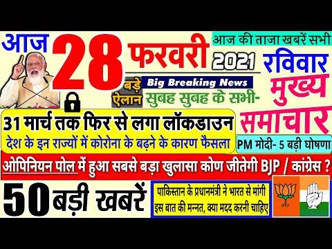 Today Breaking News ! आज 28 फरवरी 2021 के मुख्य समाचार बड़ी खबरें भारत बंद PM Modi News