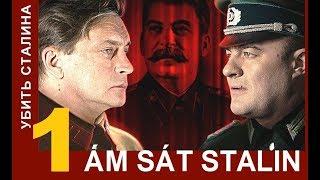 Ám sát Stalin / Kill Stalin - Tập: 1 | Phim tình báo chiến tranh | Star Media (2013)