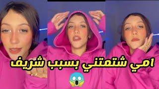 بث مباشر جهاد حسن امها فضحتها في الايف بسبب شريف خالد 😱