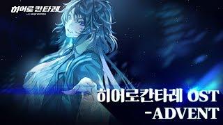 히어로칸타레 OST / APNEA - ADVENT (Full ver.)