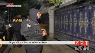 গোল্ডেন মনিরের বাসায় র্যাবের অভিযান, বিপুল পরিমান টাকা স্বর্ণালঙ্কার উদ্ধার | Dhaka News