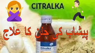 Citralka Syrup || Kidney Stones || Urinary Retention || painful Urination || Acidity Treatment