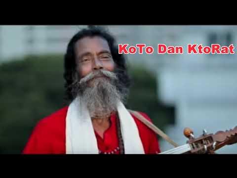 kot-din-koto-rat-//-কতদিন-কতরাত-...-.-বাউল-শুকুমার