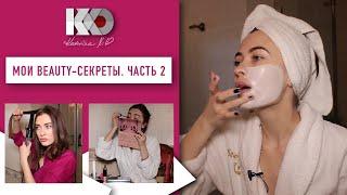 Средства от прыщей и дневной макияж Большой VLOG о красоте 2 часть