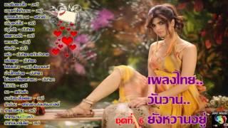 เพลงไทยสากลเก่า วันวานยังหวานอยู่ ชุดที่ 6